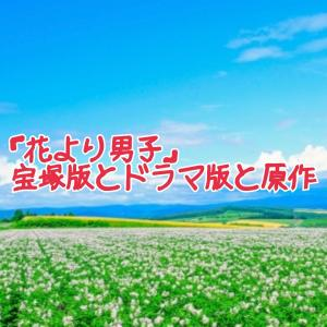 「花より男子」宝塚版とドラマ版と原作