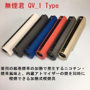 愛用の紙巻煙草が、加熱式タバコになる無煙君QV_1 Type の開発完了