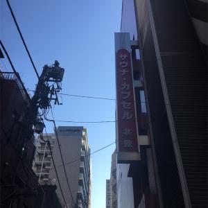 サ道で有名な北欧@上野で整えた【北欧カレー】