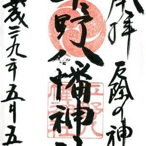 平野八幡神社@神戸市西区 御朱印