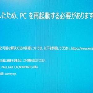 【Windows10アップグレード】ブルースクリーンエラーを解決!試したことを綴ります