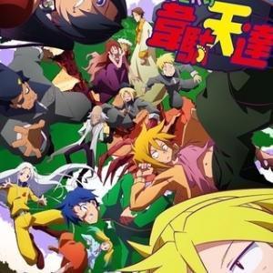 アニメ『平穏世代の韋駄天達』感想。これが2021年の90年代アニメ(?)だというのか。。