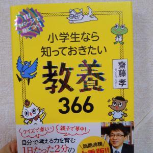 【書評】小学生なら知っておきたい教養366