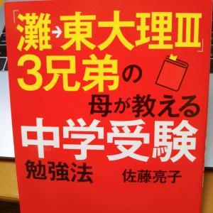佐藤ママの中学受験本を読んだ感想。早生まれの場合は?