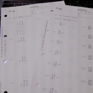 公文算数F教材の学年は?E200が終了(3年生9月)