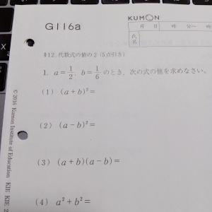 公文算数G教材の学年や解き方、かかる時間は?