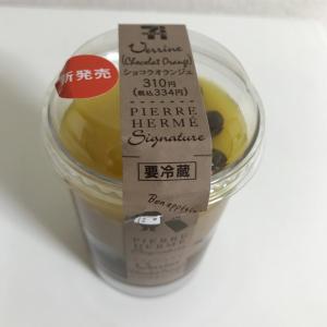 セブン×ピエール・エルメのコラボ商品「カップケーキショコラオランジュ」