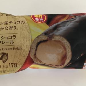 【ファミリーマート】濃厚ショコラエクレール