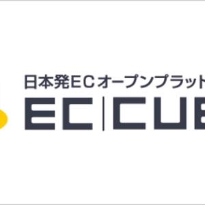 EC-CUBE4系で新規ページのURLのuser_dataを変更する方法