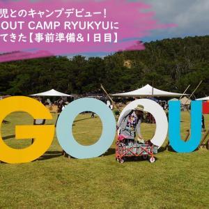 2歳児とのキャンプデビュー!GO OUT CAMP RYUKYUに行ってきた【事前準備&1日目】