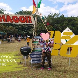 2歳児とのキャンプデビュー!GO OUT CAMP RYUKYUに行ってきた【2日目】