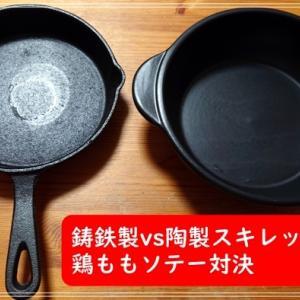 鋳鉄製vs陶製スキレット!鶏ももソテー対決