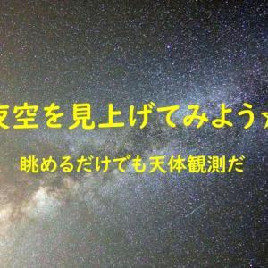夜空を見上げてみよう☆眺めるだけでも天体観測だ