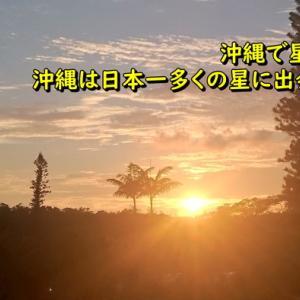 沖縄で星を見よう!沖縄は日本一多くの星に出会える場所