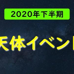 2020年下半期注目の天体イベント☆日食、月食、流星群など
