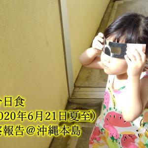 部分日食(2020年6月21日夏至)観察報告@沖縄本島