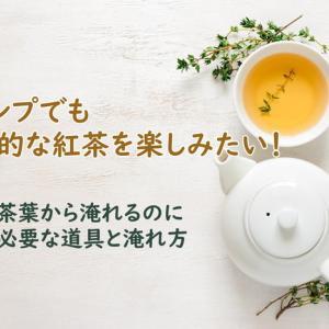 キャンプでも本格的な紅茶を楽しみたい!茶葉から淹れるのに必要な道具と淹れ方