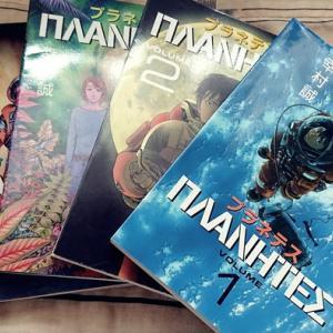 近い未来にありえそうな宇宙開発SF作品『プラネテス』漫画もアニメも名言だらけ【書籍紹介】