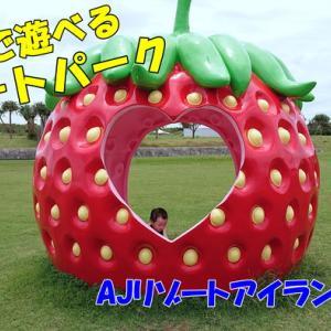 日帰りで遊具や動物とたっぷり遊べちゃうリゾートパーク!沖縄AJリゾートアイランド伊計島