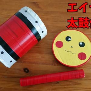 エイサー太鼓を手作り♪ダンボールのパーランクーとミルク缶の大太鼓の作り方【子どもと一緒に沖縄伝統芸能体験】