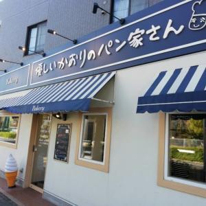 イートインあり!駐車場広い!美味☆優しいかおりのパン家さん・小幡