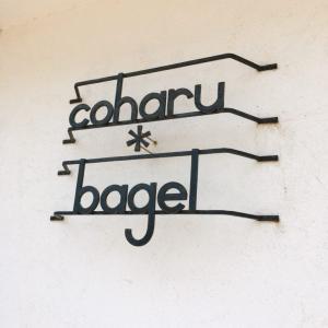 ベーグルの美味しさに感動♡coharu bagel(コハルベーグル)・名東区