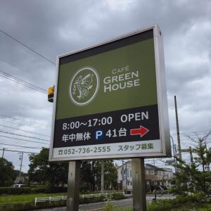コスパ最強!CAFE GREEN HOUSE・守山の美味しいランチ。子連れにもおすすめ☆