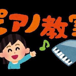 娘の習い事〜ヤマハ音楽教室に入会しました〜
