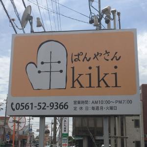 可愛く、美味しい。アレルギーの方も安心なパン屋さん。ぱんやさんkiki(尾張旭市)