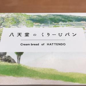 絶品くりーむパン!八天堂(JR名古屋タカシマヤ店)