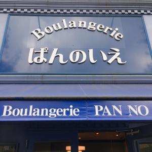 子連れおすすめ!コスパ抜群の美味しいパン屋さん(Boulangerie ぱんのいえ)