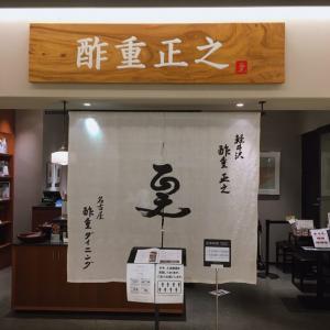 自信を持っておすすめできる和食屋「酢重ダイニング」名古屋JRゲートタワー