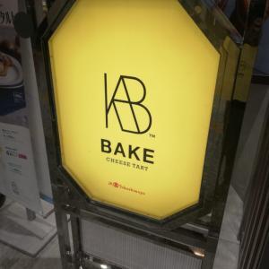 フワフワ食感のクリームチーズムースが美味しい「BAKE CHEESE TART」