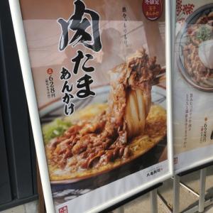 絶品!丸亀製麺で「肉たまあんかけ」を食べました