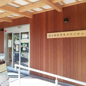 愛知県長久手市の杁ヶ池公園で地域共生ステーションを発見
