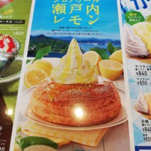 コメダ珈琲店の季節限定メニューで「シロノワール 瀬戸内レモン」が登場したので食べてみました
