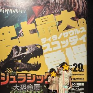 旧名古屋ボストン美術館開催の「ジュラシック大恐竜展」に行ってきました☆