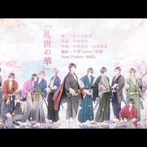 「天下統一恋の乱 Love Ballad」主題歌「乱世の華」PV