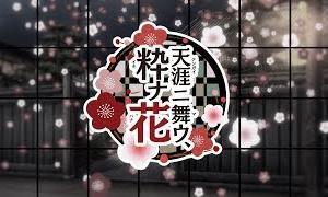 PS Vita「天涯ニ舞ウ、粋ナ花」オープニングムービー