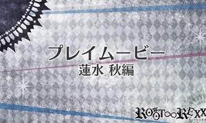 PS Vita「ROOT∞REXX」 プレイムービー 蓮水 秋編