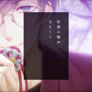 ~本編開始~都築京介【スタマイ】