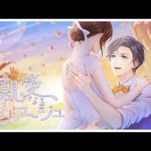 イベント『親愛なるマリアージュ』【スタマイ】