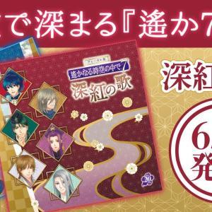 【6/18発売】CD「ヴォーカル集 遙かなる時空の中で7 深紅の歌」視聴PV
