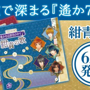 【6/18発売】CD「ヴォーカル集 遙かなる時空の中で7 紺青の歌」視聴PV