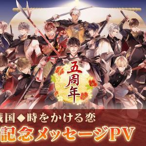 【スペシャルPV】五周年記念メッセージPV イケメン戦国◆時をかける恋