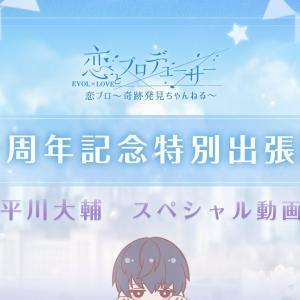 〈平川大輔/シモン役〉『恋プロ~奇跡発見ちゃんねる~』 スペシャル動画