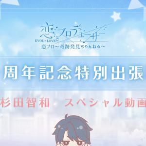 〈杉田智和/ゼン役〉『恋プロ~奇跡発見ちゃんねる~』 スペシャル動画