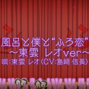 """お風呂と僕と""""ふろ恋""""を ~東雲レオver~"""