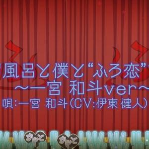 """お風呂と僕と""""ふろ恋""""を ~一宮和斗ver~"""