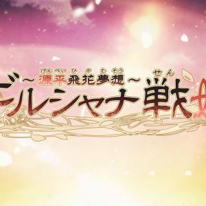 Nintendo Switch「ビルシャナ戦姫 ~源平飛花夢想~」オープニングムービー